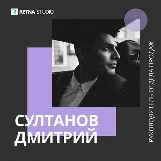 Дмитрий Султанов