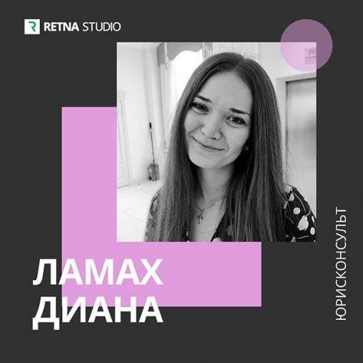 Диана Ламах
