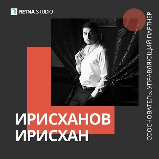 Ирисхан Ирисханов